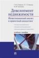 Девелопмент недвижимости. Инвестиционный анализ и проектный консалтинг. Учебник